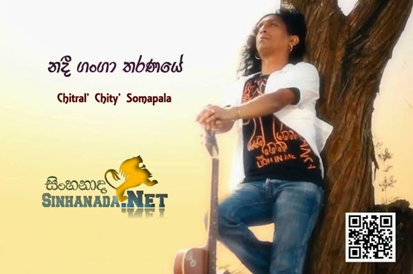 Nadee ganga tharanaye lyrics and music by chitral chity somapala.