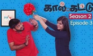 Kaal Kattu | S2 | E3| Tamil Web Series | Black Pasanga