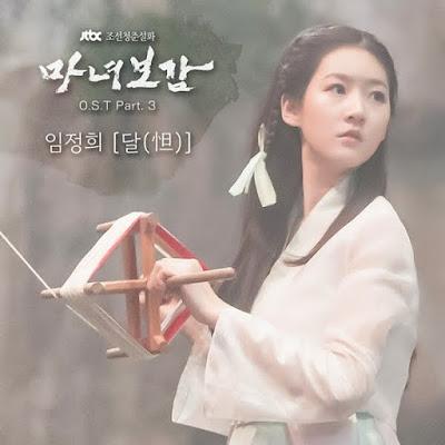 Lim Jeong Hee (임정희) – Moon