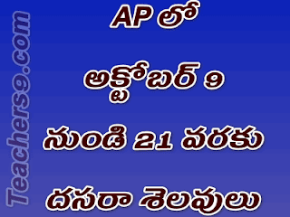 Dasara holidays in AP declared for 2018