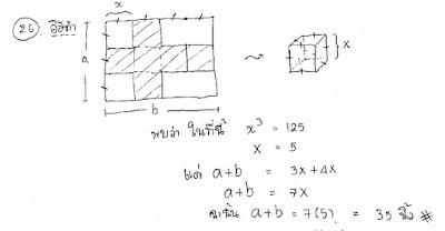 เฉลยคณิตโอเน็ต ม.3 2559 ตอนที่ 2 ข้อ 26