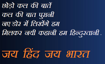 Happy Independence Day Poems, Independence Day Poems Quotes, Happy Independence Day Poems by Famous Indian Poets in English Language, Hindi language, August 15th Poems for School Kids, Kindergarten, Class 1, Class 2, Class 3 Children, 15th August Independence Day Poems, Independence Day Soldier Poems, August 15th Slogan Poems text, Poems on Independence Day, Happy Independence Day Poems English Wallpapers, images, Hindi Wallpapers HD Images Download