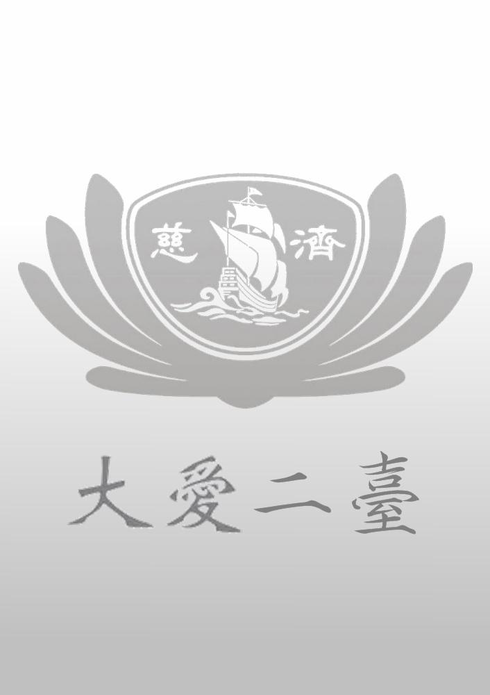 大愛二臺 - Taiwantv Daai2 Live (2020)