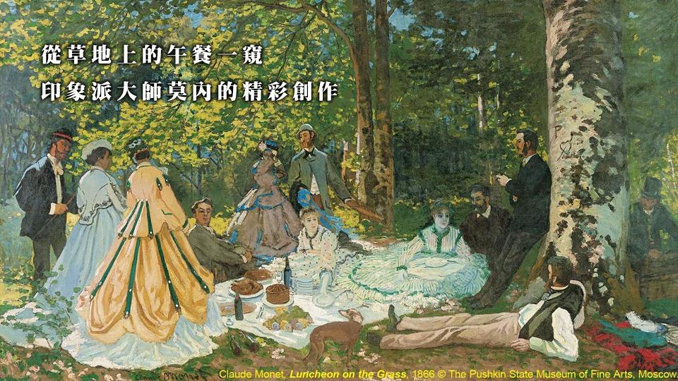 莫內,謙信的歷史廣場,草地上的午餐,俄羅斯普希金博物館