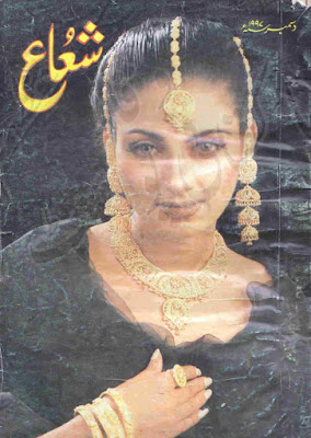 Shuaa Digest December 1997