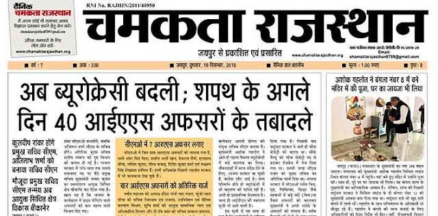 दैनिक चमकता राजस्थान 19 दिसंबर 2018 ई न्यूज़ पेपर