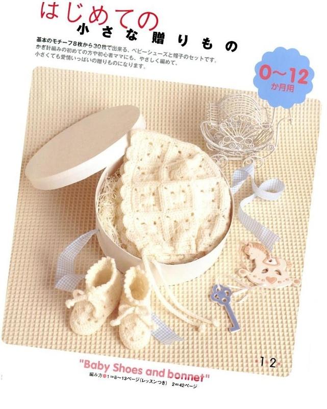 Mis tejidos en crochet y dos agujas (palitos)  Gorros y zapatos para bebes  en grannys square 96b2efa6082