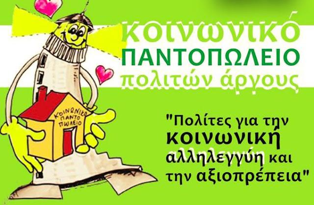 Ευχαριστίες από τo Koινωνικό Παντοπωλείο Πολιτών Άργους