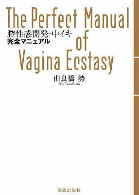 膣性感開発・中イキ完全マニュアル raw zip dl
