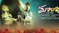 Maanja 2016 Telugu Movie Watch Online