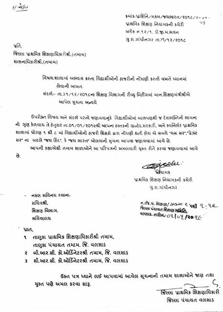 प्राइमरी स्कूलों में अटेंडेंस पुरती वखते  जय हिंद और जय भारत  विद्यार्थी ओ को बोलाने हेतु शिक्षा विभाग का पत्र दिनांक-31/12/18