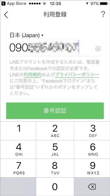 利用登録画面で電話番号を入力