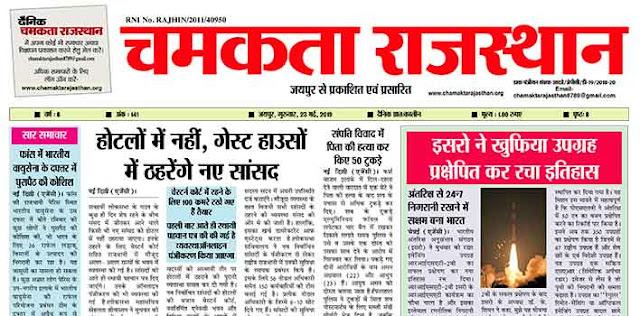 दैनिक चमकता राजस्थान 23 मई 2019 ई-न्यूज़ पेपर