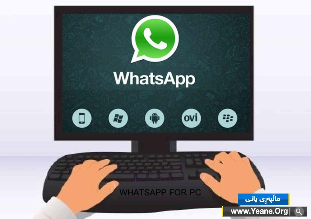 فێركاری : چۆنێتی دانانی WhatsApp بۆ كۆمپیوتهر