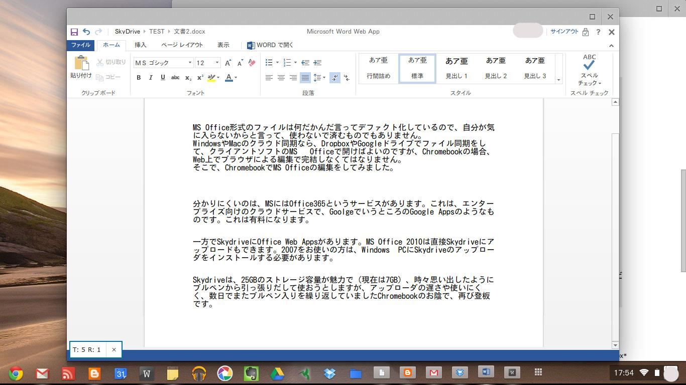 chrome pdf office 変換
