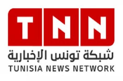 تردد قناة تونس الاخبارية TNN Tunisia على قمر نايل سات Nilesat