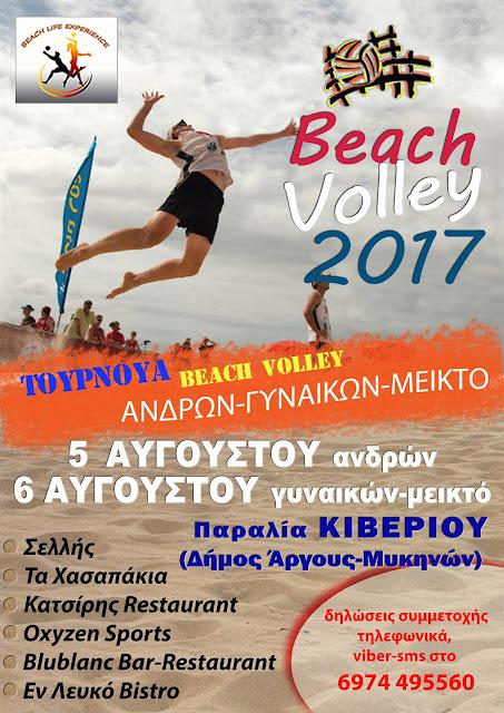 Ξεκινάει το 7ο  Beach Volley Οpen Tournament στο Κιβέρι Αργολίδας