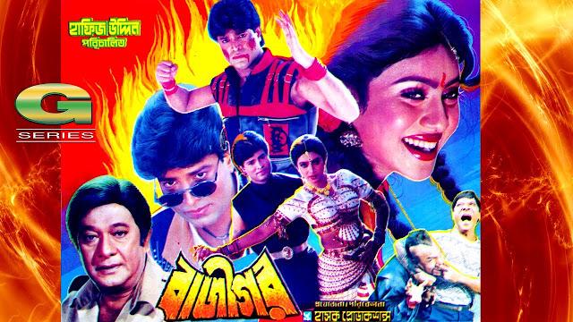 Bazigaar Bangla Movie Ft. Helal Khan and Shabnur HDRip 720p