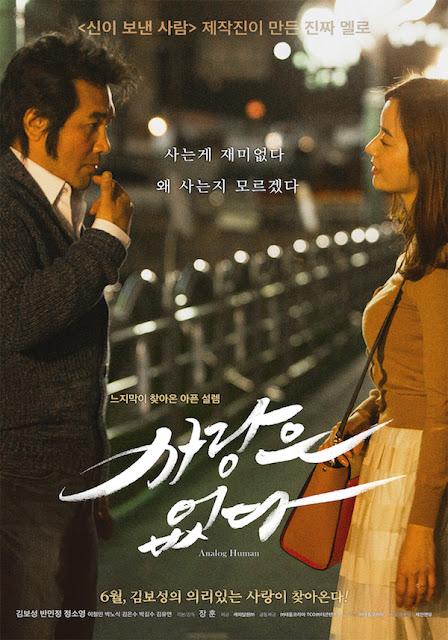 Sinopsis Analog Human (2016) - FIlm Korea