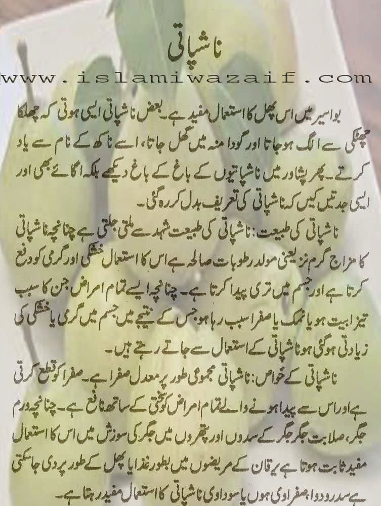 nashpati k faiday in urdu