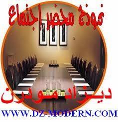 نموذج محضر اجتماع جاهز بالعربي how to write meeting minutes sample
