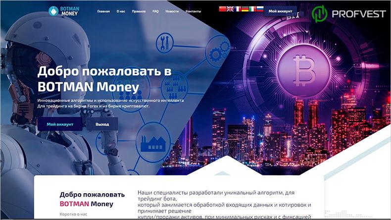 Botman Money обзор и отзывы HYIP-проекта