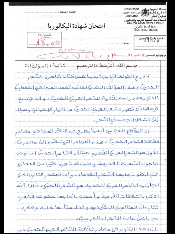 الإنجاز النموذجي (18.00/20)؛ الامتحان الوطني الموحد للباكالوريا، الأدب، مسلك اللغة العربية 2014