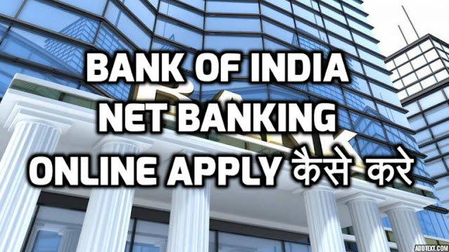 Bank Of India Net Banking Apply Online