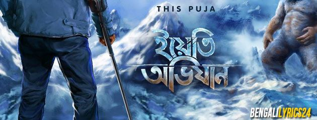 Yeti Obhijaan Songs Lyrics & All Videos, Prosenjit Chatterjee, Aryann Bhowmik, Arjun