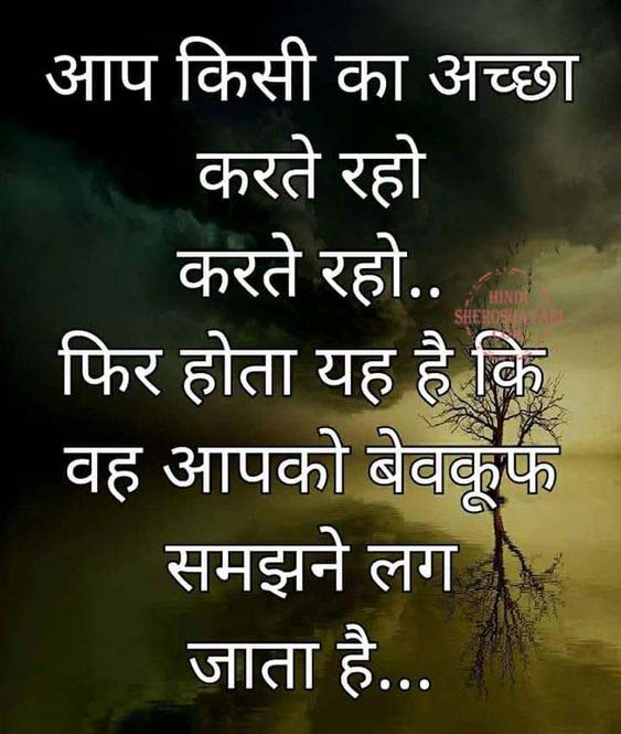 Truth Of Life Quotes in Hindi