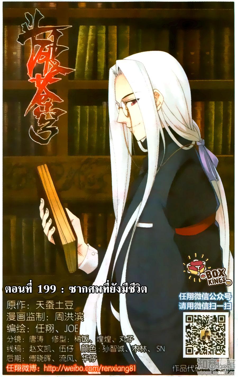 อ่านการ์ตูน Doupo Cangqiong 199 ภาพที่ 1