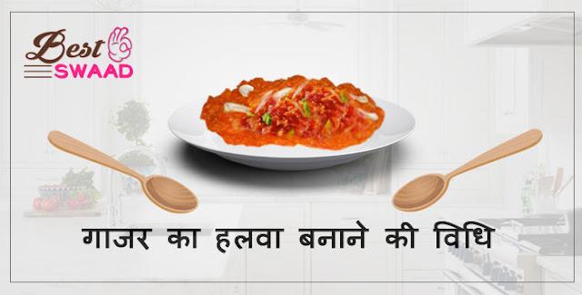 Gajar Ka Halwa Banane ki Vidhi | गाजर का हलवा रेसिपी