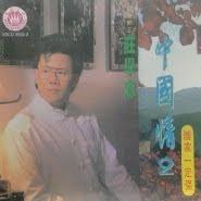 Zhuang Xue Zhong ( 莊學忠 ) - Xue Ran De Feng Cai (血染的风采 )