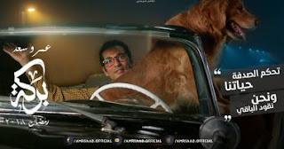 الأن مواعيد عرض وتوقيت اذاعة واعادة مسلسل بركة عمرو سعد في رمضان 2018 والقنوات الناقلة للمسلسل