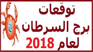 توقعات برج السرطان لعام 2018