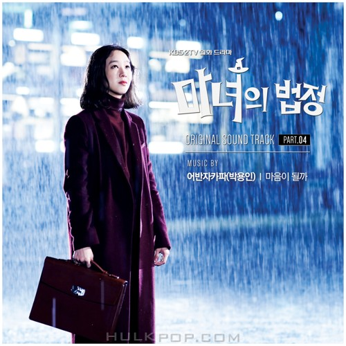 Park Yong In (Urban Zakapa) – Witch at Court OST Part.4