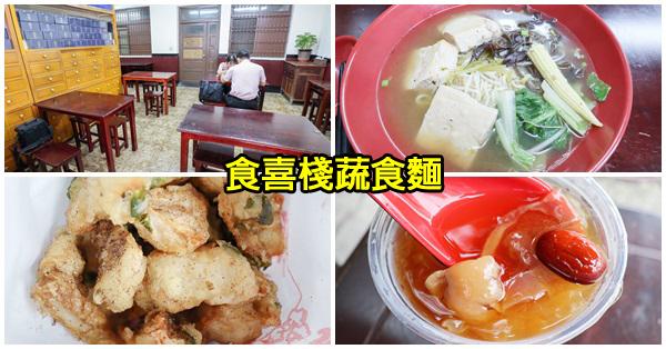 台中北區|食喜棧蔬食麵|臭豆腐麵|平價美食|近台中公園|天然食材|復古擺設