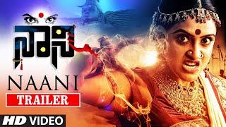 Naani Kannada Movie Trailer __ Naani Trailer __ Naani __ Manish Chandra, Priyanka Rao, Suhasini