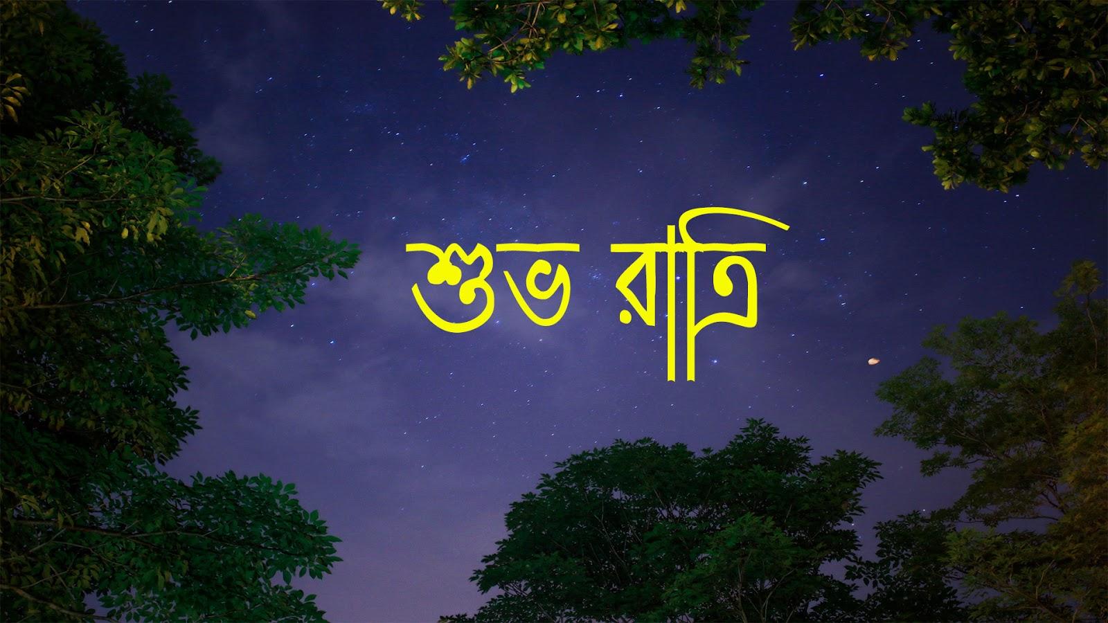 Bengali Good Night
