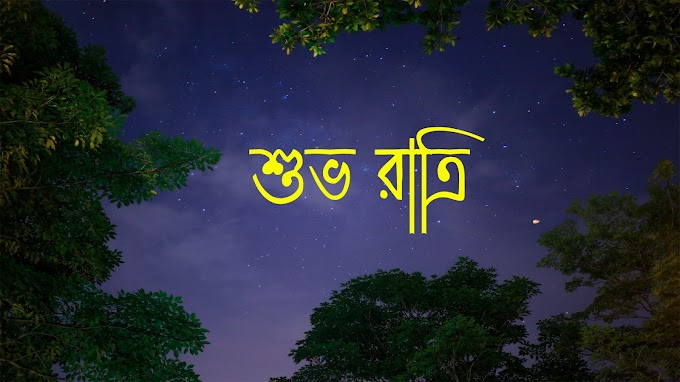 শুভ রাত্রি Bangla Good Night SMS, Good Night kobita, shuvo ratri