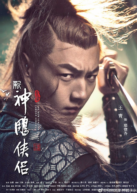 New Version of Condor Heroes Wang Qing