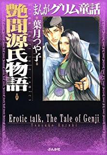 艶聞源氏物語 まんがグリム童話 [Manga Grimm Douwa: Enbun Genji Monogatari]