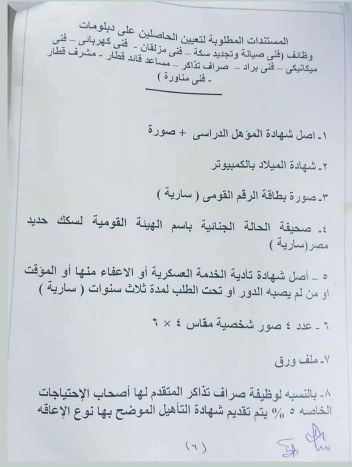 اعلانات وظائف جديدة بالهيئة القومية لسكك حديد مصر للمؤهلات العليا والدبلومات لجميع التخصصات - التقديم متاح ليوم 29 / 3 /2017