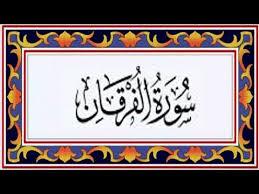 benefits of surah furqan in urdu