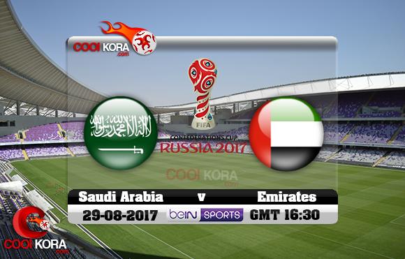 مشاهدة مباراة الإمارات والسعودية اليوم 29-8-2017 تصفيات كأس العالم