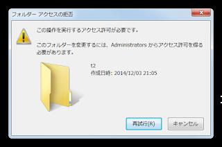 Windowsのフォルダと中のファイルを削除できないように設定 ...