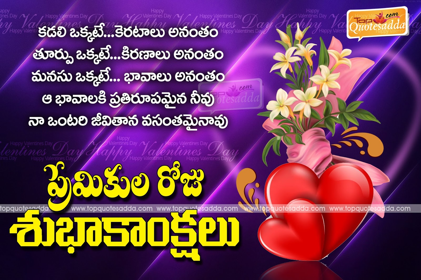 Happy Valentines Day Telugu Quotes And Sayings With Hd Love Images