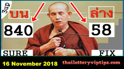 Thailand lottery VIP total king tips today 16 November 2018