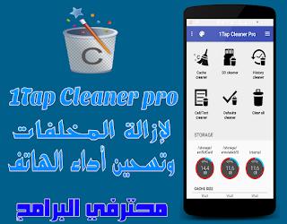 [تحديث] تطبيق 1Tap Cleaner Pro v3.79 لإزالة مخلفات التطبيقات وتحسين إداء الهاتف النسخة المدفوعة