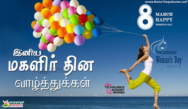 happy woman's day Wishes Quotes in tamil, Tamil woman's day hd wallpapers